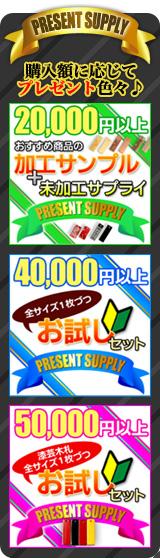 レーザーサプライ会員様限定プレゼント。商品の購入合計1.5万円以上、2万円以上、4万円以上、5万円以上で当ショップがピックアップした商品からご希望の品をプレゼントします♪